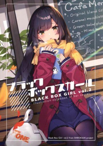 オリジナル ブラックボックスガール vol.2 / しろぷろ  ZHORO62397image