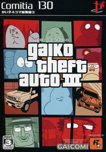 オリジナル がい子4コマ総集編 3 gaiko theft auto III / がいこくらぶ  ZHORO62409image