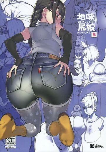 オリジナル 地味尻娘 5 / まちのおにくやさん  ZHORO62420image