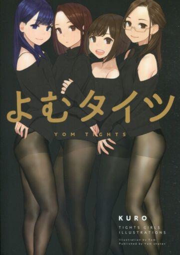 オリジナル 【単品】よむタイツ KURO / よむ書店 ZHORO62548image
