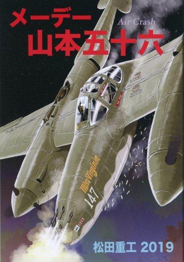 オリジナル メーデー山本五十六 / 松田重工 ZHORO62608image