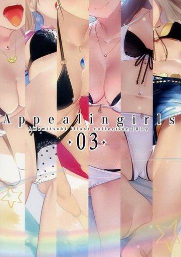 オリジナル Appealingirls 03 / ゼログラフィティ