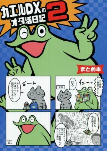 オリジナル カエルDXのオタ活日記 2 まとめ本 / カエルDX  ZHORO62657image