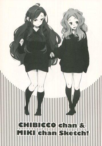 オリジナル CHIBICCO chan & MIKI chan Sketch! / 13461