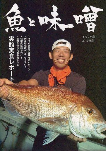 料理・グルメ 魚と味噌 / イモリ水産  ZHORO62712image