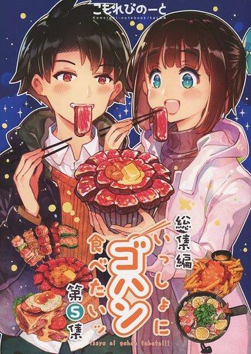 オリジナル いっしょにゴハン食べたいッ・総集編 第5集 / こもれびのーと ZHORO62915image
