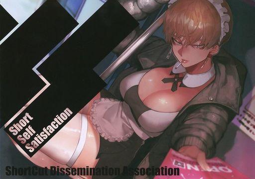 オリジナル Short Self Satisfaction / ShortCut Dissemination Association ZHORO62932image