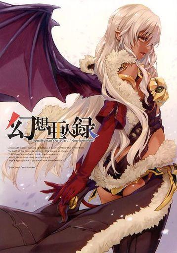 オリジナル 幻想亜人録 / MinusArtWorks ZHORO63144image