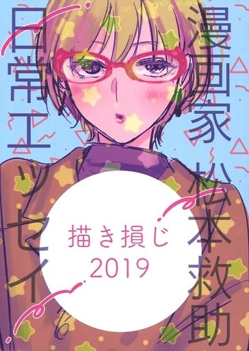 オリジナル 描き損じ 2019 / 松本SOS ZHORO63168image