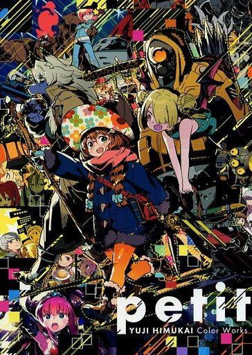 オリジナル petit YUJI HIMUKAI Color Works / 地下魚!