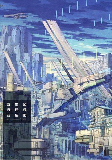 オリジナル 東地区凡百通商店街 / futuristic impression ZHORO63196image