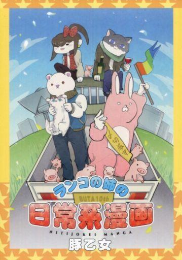 オリジナル ランコの姉の日常系漫画 ~ちょこっと総集編~ / 豚乙女 ZHORO63199image