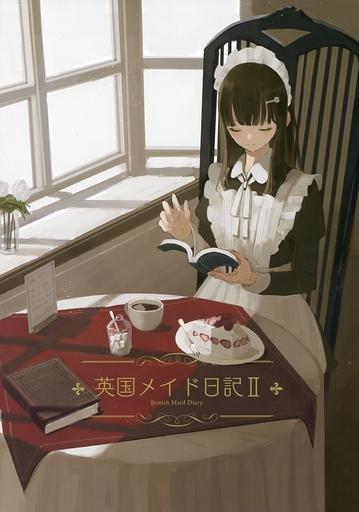 オリジナル 英国メイド日記 II / 喫茶栞  ZHORO63242image