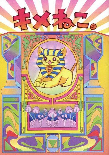 オリジナル キメねこ 2 / キメねこ  ZHORO63276image