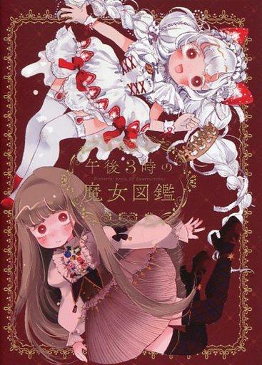 オリジナル 午後3時の魔女図鑑 / unnun.  ZHORO63303image