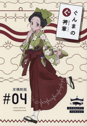 オリジナル 有機制服 #04 ぐんまの袴章 / かんむりとかげ ZHORO63417image