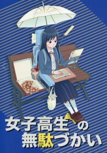オリジナル 女子高生の無駄づかい(ブルー) / 低所得スタジオ ZHORO63510image