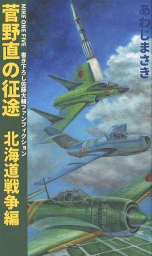 オリジナル 菅野直の征途 北海道戦争編 / マイク・ワン・ファイヴ