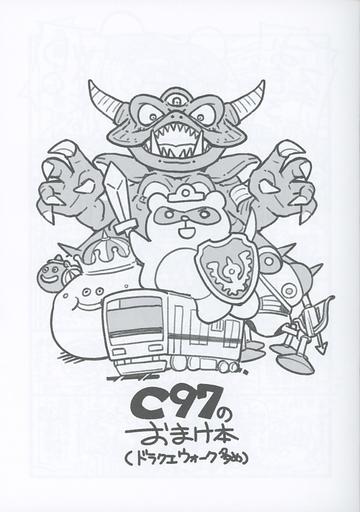 オリジナル C97のおまけ本 (ドラクエウォーク多め) / こもれびのーと ZHORO63625image