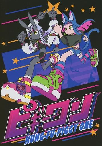 オリジナル ピギーワン / KUNG-FU-PIGGY