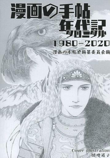 オリジナル 漫画の手帖年代記(クロニクル) 1980‐2020 漫画の手帖史編纂委員会編 / くだん書房 ZHORO63808image