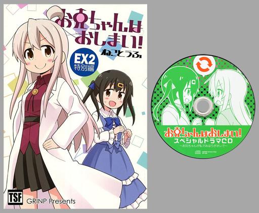 オリジナル 【ドラマCD付】お兄ちゃんはおしまい! EX2 特別編 / GRINP ZHORO63856image