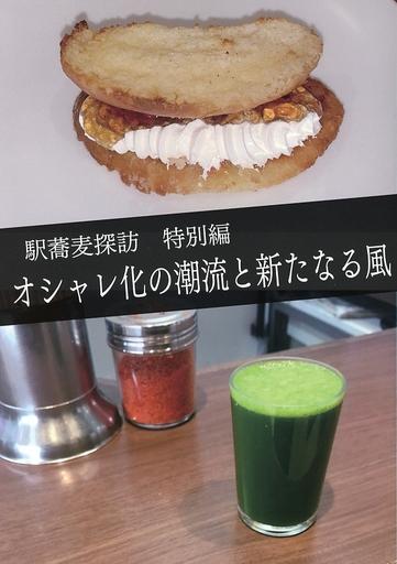 料理・グルメ 駅蕎麦探訪 特別編 オシャレ化の潮流と新たなる風 / CROSSNEXT ZHORO63858image