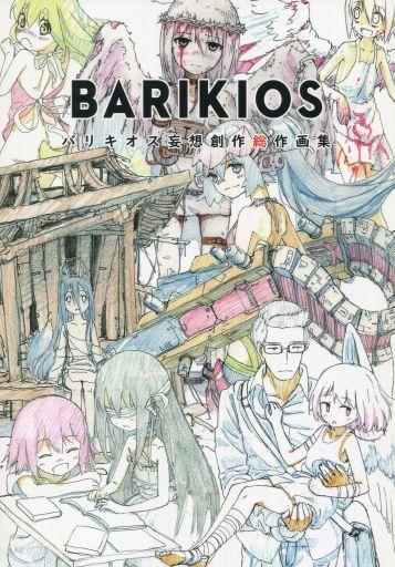 オリジナル BARIKIOS バリキオス 妄想創作総作画集 / バリキオス ZHORO63893image