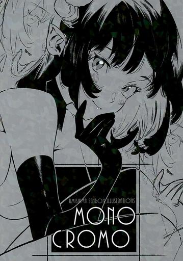 オリジナル MONOCROMO / うなぎのおみせ  ZHORO64365image