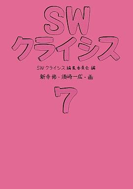 【中古】男性向一般同人誌 <<オリジナル>> ソフトウェアクライシス 7 / 日本国際事務機器