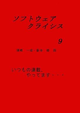 【中古】男性向一般同人誌 <<オリジナル>> ソフトウェアクライシス 9 / 日本国際事務機器