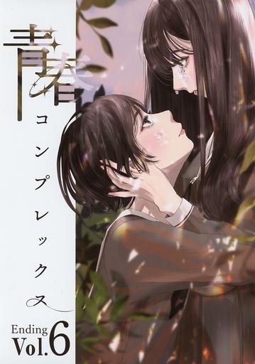 オリジナル 青春コンプレックス Ending Vol.6 / 青春コンプレックス ZHORO64701image