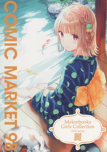 オリジナル Melonbooks Girls Collection 2020 spring 麗 COMIC MARKET 98 / メロンブックス ZHORO64958image