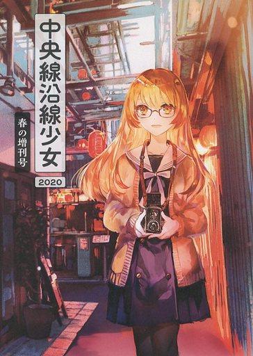 オリジナル 【冊子単品】中央線沿線少女 2020春の増刊号 / サザンブルースカイ ZHORO65031image