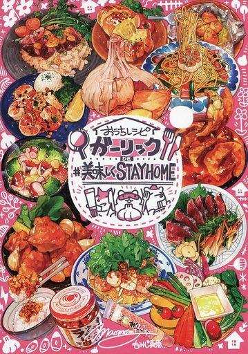 オリジナル おうちレシピ【ガーリック】で#美味しくSTAYHOME / こもれびのーと ZHORO65058image