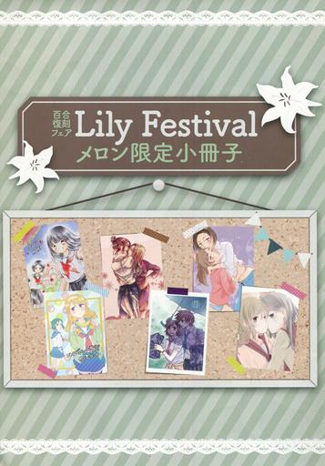 オリジナル 百合復刻フェア Lily Festival メロン限定小冊子 / メロンブックス ZHORO65948image