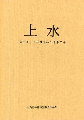 【中古】男性向一般同人誌 <<オリジナル>> 上水 3-4;1992?1997+ / ハラダウダル