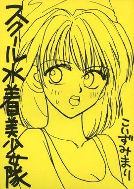 【中古】男性向一般同人誌 <<オリジナル>> スクール水着美少女隊 / まりりん'S・カフェ