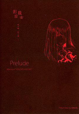 【中古】男性向一般同人誌 <<オリジナル>> 影目籠女 -かごめ かごめ- Prelude / ONCE