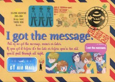 【中古】一般向け 女性・ボーイズラブ同人誌 <<デジモン>> I got the message. (高石タケル中心) / J36