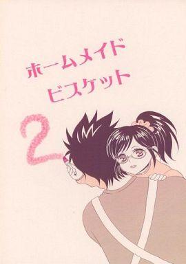 <<少年ジャンプ>> ホームメイド・ビスケット 2 (浅雛菊乃中心) / デイドリーマー