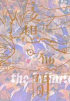 【中古】一般向け 女性・ボーイズラブ同人誌 <<魔人探偵脳噛ネウロ>> 妄想無間 (オールキャラ) / 4U