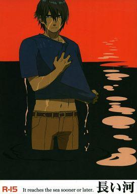【中古】一般向け 女性・ボーイズラブ同人誌 <<アイシールド21>> 長い河 (筧駿×水町健悟) / 岸人