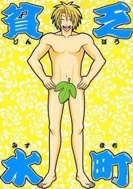 【中古】一般向け 女性・ボーイズラブ同人誌 <<アイシールド21>> 貧乏水町 (水町健悟×筧駿) / 鹿/カンギン