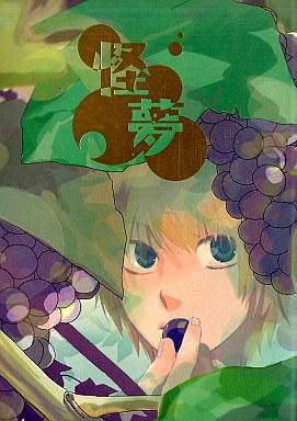 【中古】一般向け 女性・ボーイズラブ同人誌 <<魔人探偵脳噛ネウロ>> 怪夢 (オールキャラ) / 4U