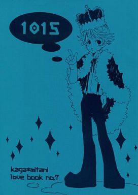 <<ヒカルの碁>> 1015 (加賀鉄男×三谷祐輝) / 極悪リンゴ