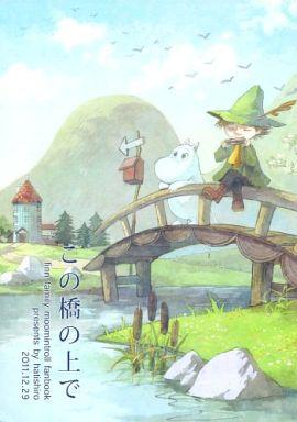 その他アニメ・漫画 この橋の上で (ムーミン、スナフキン) / はちしろ