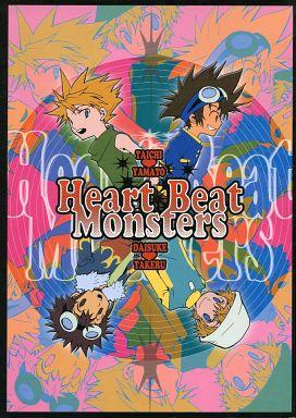 【中古】一般向け 女性・ボーイズラブ同人誌 <<デジモン>> Heart Beat Monsters (八神太一×石田ヤマト、本宮大輔×高石タケル) / J36