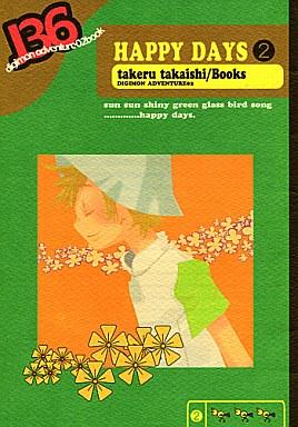 【中古】一般向け 女性・ボーイズラブ同人誌 <<デジモン>> HAPPY DAYS 2 (高石タケル中心) / J36
