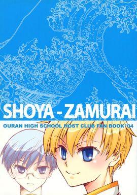 <<その他アニメ・漫画>> SHOYA-ZAMURAI (須王環×鳳鏡夜) / Never Ever Green
